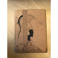"""Вергилий. Энеида. Изд. """"Academia"""", 1933"""