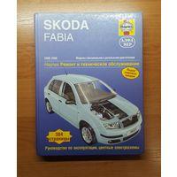 Книга Skoda Fabia 2000-2006. Ремонт и техническое обслуживание