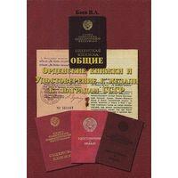 Общие орденские книжки и удостоверения - Боев - на CD