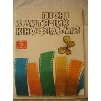 Песни с детских кинофильмов вып 5