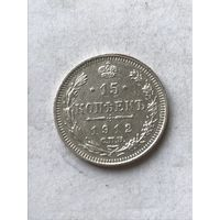 15 копеек  1912