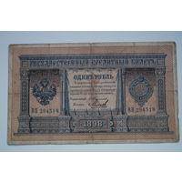 Распродажа ,1 рубль 1898 Тимашев-Михеев ВН 294518
