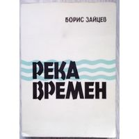 РЕКА ВРЕМЕН Борис Зайцев. Нью-Йорк 1968 г. изд.