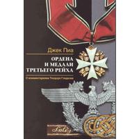 Ордена и медали третьего рейха