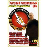 Русский рукопашный бой. Система Кадочникова.