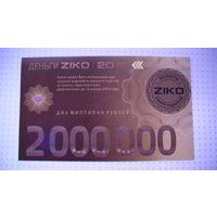 Деньги ZIKO 20 лет 2000 000 рублей. распродажа