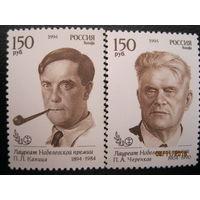 Марки Россия 1994 год. Лауреаты Нобелевской премии