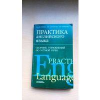 Практика английского языка.  Сборник упражнений по устной речи.  Е.Карнеева.