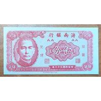 5 центов 1949 года - Китай - UNC