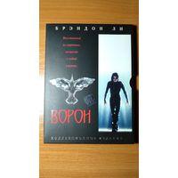 """Фильм """"Ворон"""" (The Crow) лицензия. Коллекционное издание. DVD-video"""