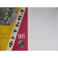Футбольный календарь-справочник, 1971