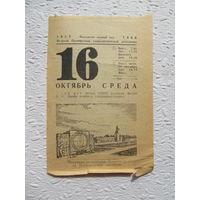 Листок календаря 16.10.1968 года