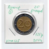 Алжир 20 динаров 2011 года -1