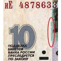 W: Россия 10 рублей 1997 / иЕ 4878633 / модификация 2001