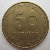 Украина 50 копеек 1992 г.