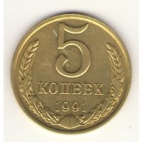 "5 копеек 1991 г. ""М"". Лот К39."