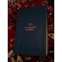 И. А. Бунин. Стихотворения и переводы