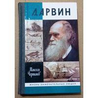 "ЖЗЛ: ""Дарвин"" Максим Чертанов"