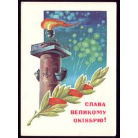 1981 год Т.Панченко Слава великому Октябрю! чист