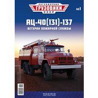 Легендарные грузовики СССР  АЦ-40(131)-137