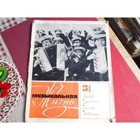 "Журнал ""Музыкальная жизнь"" 3-1970год"