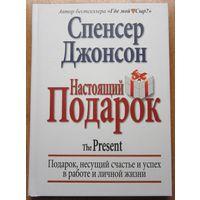 Дж.Спенсер Настоящий подарок