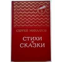 Сергей Михалков. Стихи и сказки
