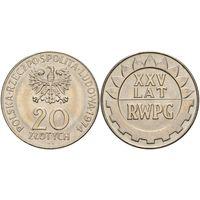 Польша 20 злотых 1974 25 лет Совету экономической взаимопомощи UNC