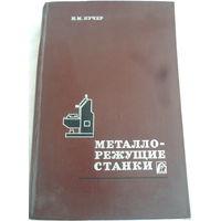 Металлорежущие станки И.М.Кучер [1970г.] (большой формат)