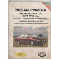 Руководство по ремонту, техническому обслуживанию и эксплуатации Nissan Primera