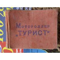 "Инструкция по эксплуатации ""Мотороллер ""Турист"" (Тула)"