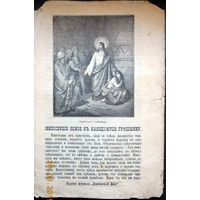 """Воскресные листки """"Милосердие Божие к кающемуся грешнику"""", номер 71, 1898 г."""