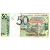 50 рублей Беларусь Серия ХХ