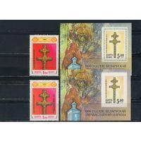 Беларусь Респ 1992 Крест Евфросинии Полоцкой #1,6, Бл.1,1А**