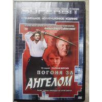 DVD ПОГОНЯ ЗА АНГЕЛОМ (ЛИЦЕНЗИЯ)