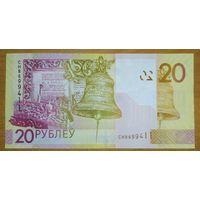 20 рублей 2009 года - серия СН - UNC