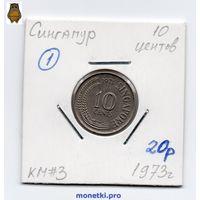 10 центов Сингапур 1973 года (#1)