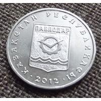 Казахстан. 50 тенге 2012 Павлодар