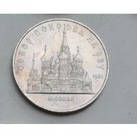 5 рублей 1989г. Собор Покрова на Рву.САМАЯ НИЗКАЯ ЦЕНА!!!