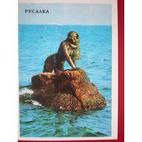Якименко Р., Крым. Мисхор. Русалка, 1977, Киев, подписана