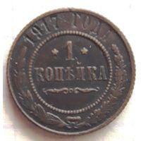1 копейка 1917 года. Редкая. (отличная копия).