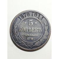 5 копеек 1870 ЕМ