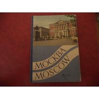 Иллюстрированный путеводитель по Москве (50-е года, СССР)