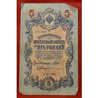 5 рублей 1909 года. УА - 160.