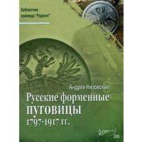 Русские форменные пуговицы до 1917 г - CD