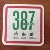 Подставка под пиво 387 /Россия/