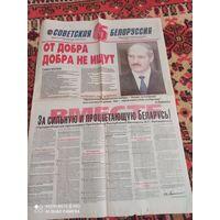 Газета СБ 2001 г.