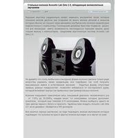 Acoustic LAB hi-end system