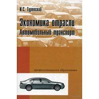И. С. Туревский. Экономика отрасли. Автомобильный транспорт.