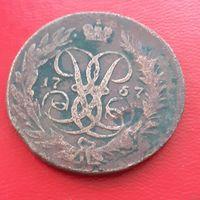 2 копейки 1757, номинал под св. Георгием ( 2 )
